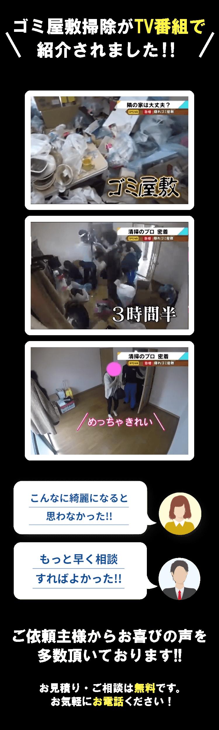 ゴミ屋敷掃除がTV番組で紹介されました!!