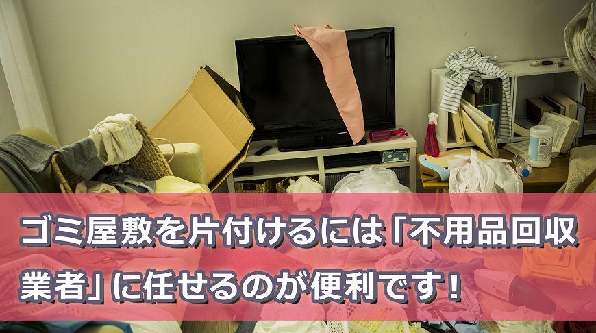 ゴミ屋敷を片付けるには「不用品回収業者」に任せるのが便利です!のサムネイル