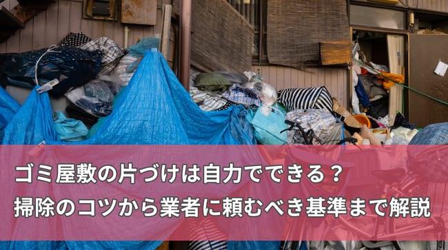 ゴミ屋敷の片付けは自力でできる?掃除のコツから業者に頼むべき基準まで解説のサムネイル