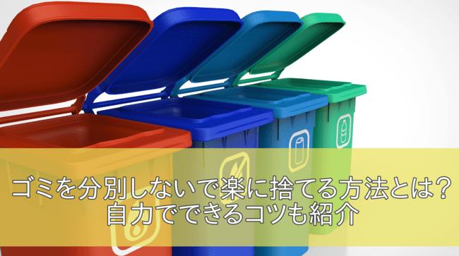ゴミを分別しないで捨てる方法とは?自力でできるコツも紹介のサムネイル