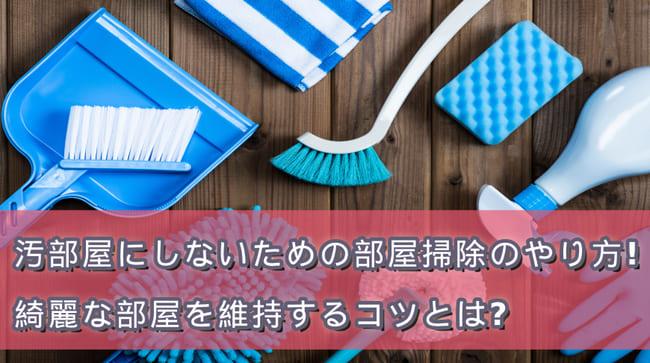 汚部屋にしないための部屋掃除のやり方!綺麗な部屋を維持するコツとは?のサムネイル