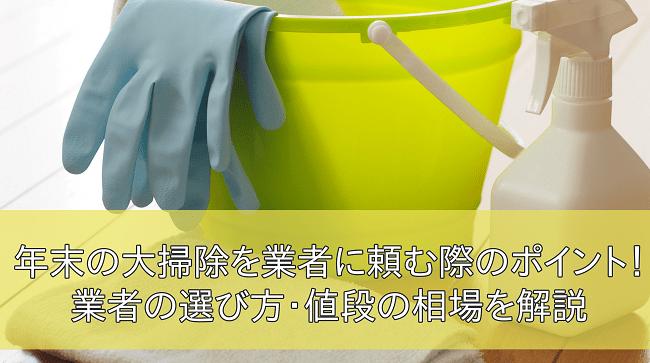 年末の大掃除を業者に頼む際のポイント!業者の選び方・値段の相場を解説のサムネイル
